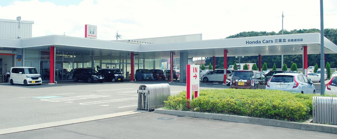 店舗一覧 | お店を探す | Honda Cars 三重北